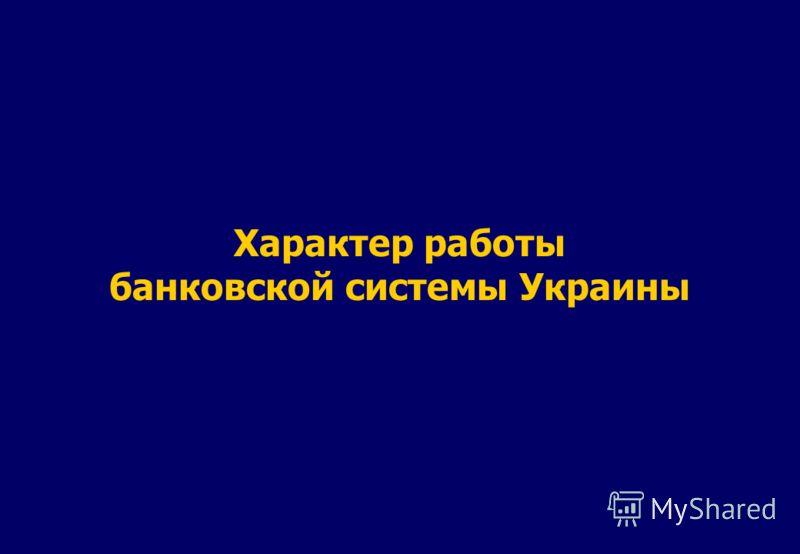 Характер работы банковской системы Украины