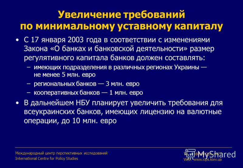 Увеличение требований по минимальному уставному капиталу С 17 января 2003 года в соответствии с изменениями Закона «О банках и банковской деятельности» размер регулятивного капитала банков должен составлять: –имеющих подразделения в различных региона