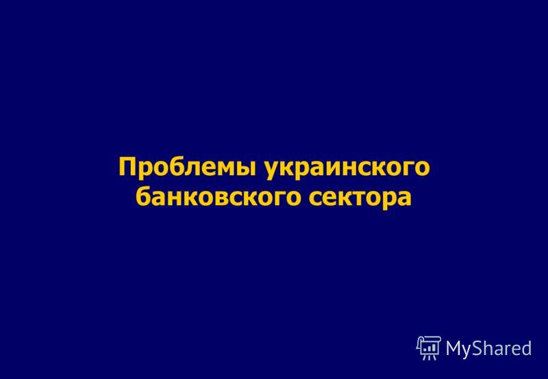 Проблемы украинского банковского сектора