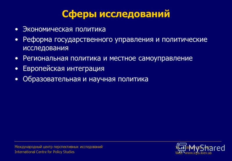 Сферы исследований Экономическая политика Реформа государственного управления и политические исследования Региональная политика и местное самоуправление Европейская интеграция Образовательная и научная политика Международный центр перспективных иссле
