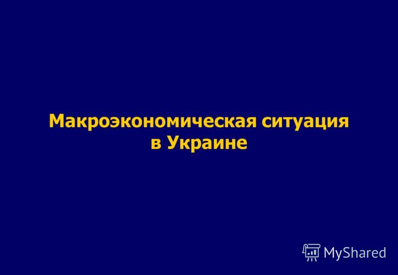 Макроэкономическая ситуация в Украине