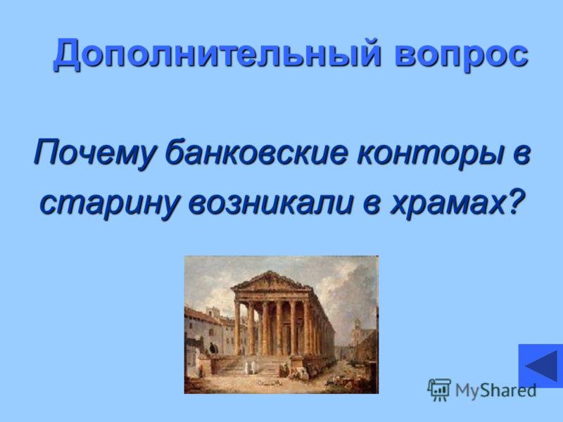 Дополнительный вопрос Почему банковские конторы в старину возникали в храмах?