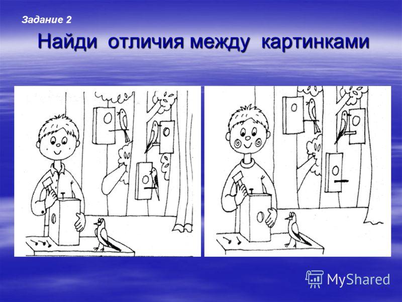 Найди отличия между картинками Найди отличия между картинками Задание 2