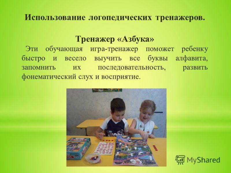 Тренажер «Азбука» Эти обучающая игра-тренажер поможет ребенку быстро и весело выучить все буквы алфавита, запомнить их последовательность, развить фонематический слух и восприятие.