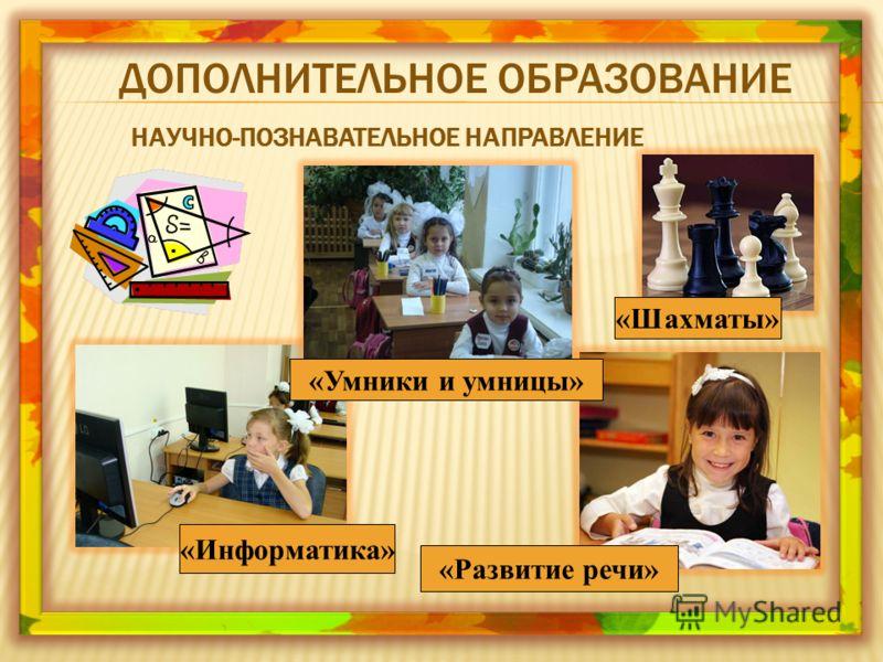 «Шахматы» «Развитие речи» «Информатика» «Умники и умницы»