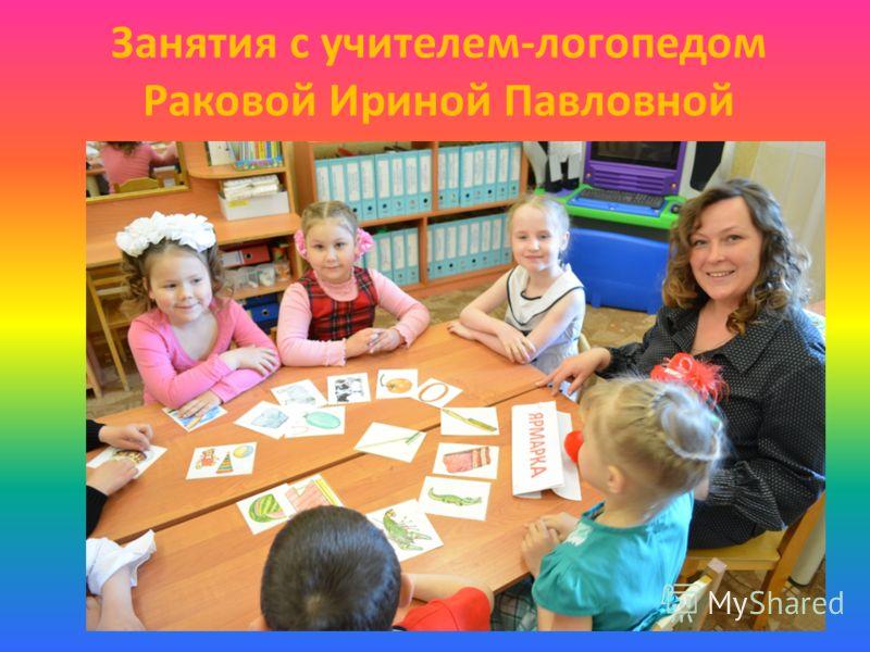Занятия с учителем-логопедом Раковой Ириной Павловной