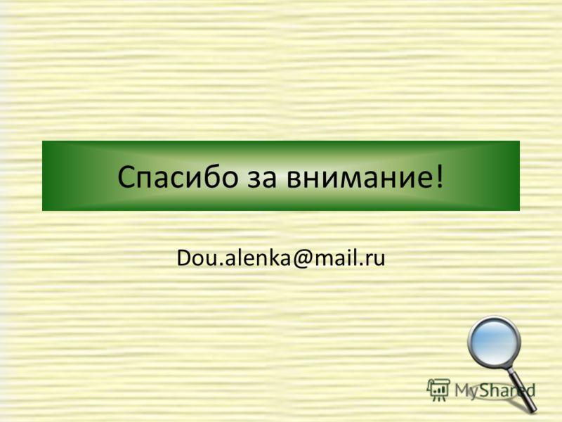 Спасибо за внимание! Dou.alenka@mail.ru