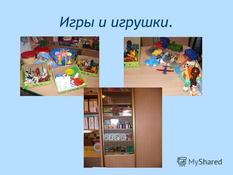 Игры и игрушки.