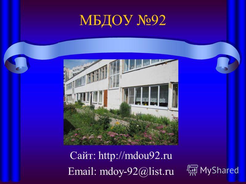 МБДОУ 92 Сайт: http://mdou92.ru Email: mdoy-92@list.ru