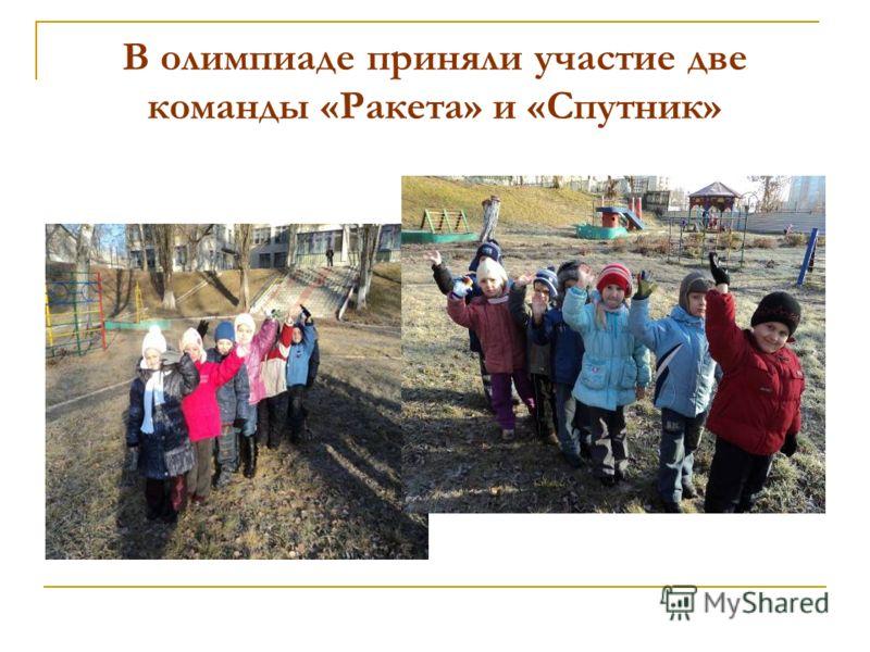 В олимпиаде приняли участие две команды «Ракета» и «Спутник»