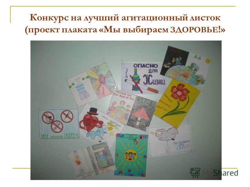 Конкурс на лучший агитационный листок (проект плаката «Мы выбираем ЗДОРОВЬЕ !»