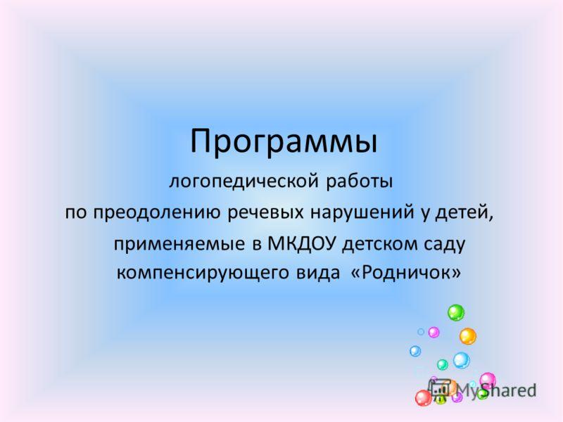 Программы логопедической работы по преодолению речевых нарушений у детей, применяемые в МКДОУ детском саду компенсирующего вида «Родничок»