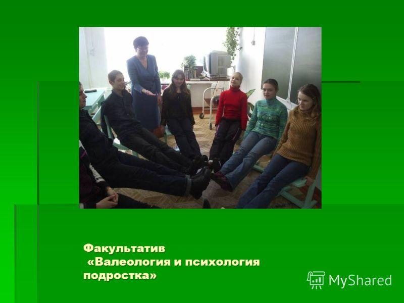 Факультатив «Валеология и психология подростка»