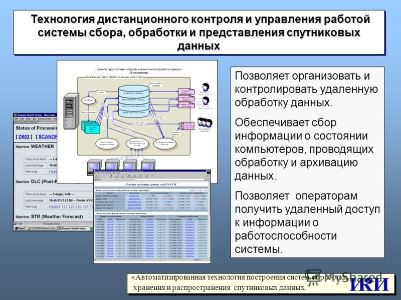 Позволяет организовать и контролировать удаленную обработку данных. Обеспечивает сбор информации о состоянии компьютеров, проводящих обработку и архивацию данных. Позволяет операторам получить удаленный доступ к информации о работоспособности системы