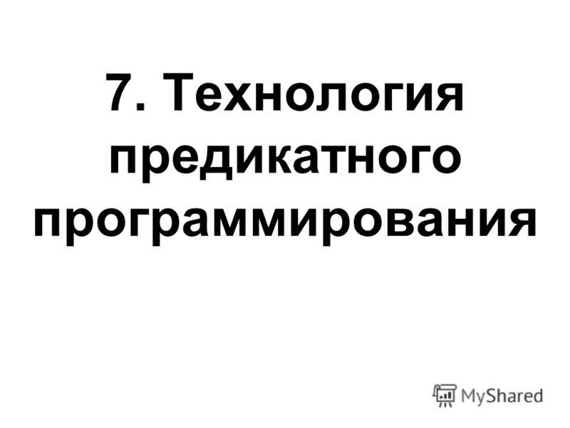 7. Технология предикатного программирования