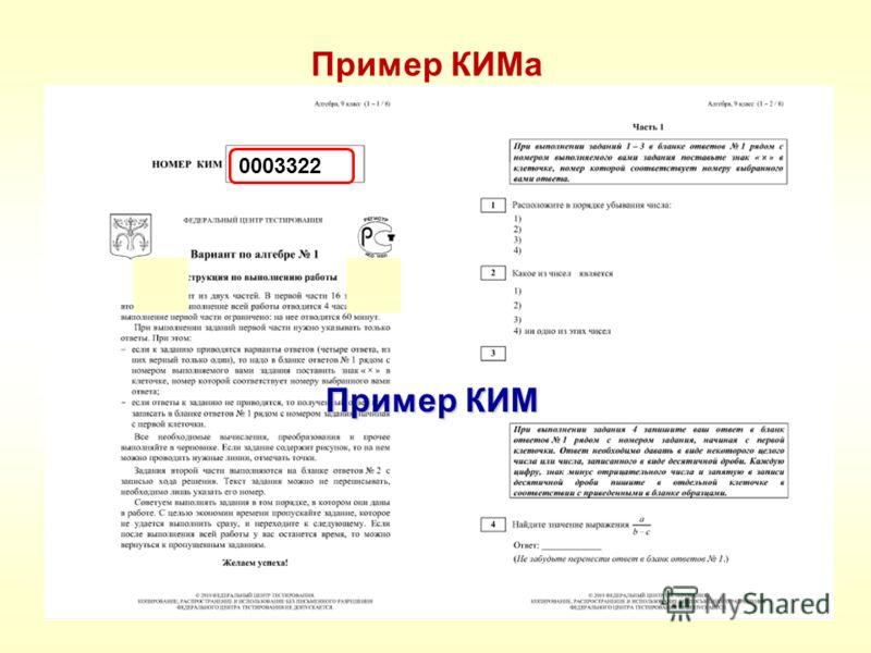 14 Пример КИМа Пример КИМ 0003322