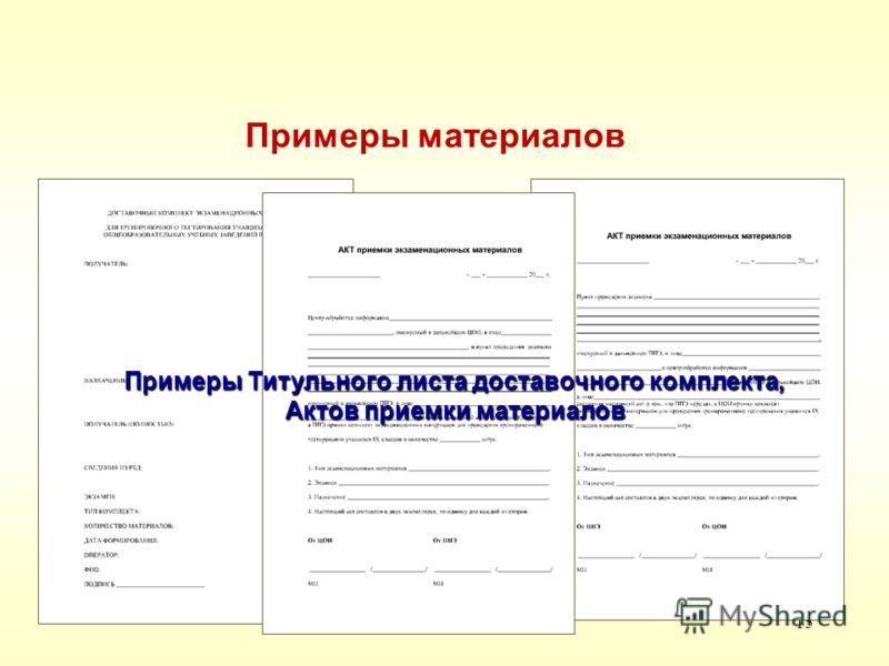 15 Примеры материалов Примеры Титульного листа доставочного комплекта, Актов приемки материалов