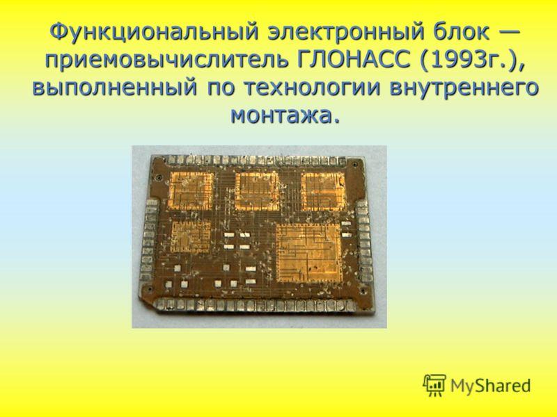 Функциональный электронный блок приемовычислитель ГЛОНАСС (1993г.), выполненный по технологии внутреннего монтажа.
