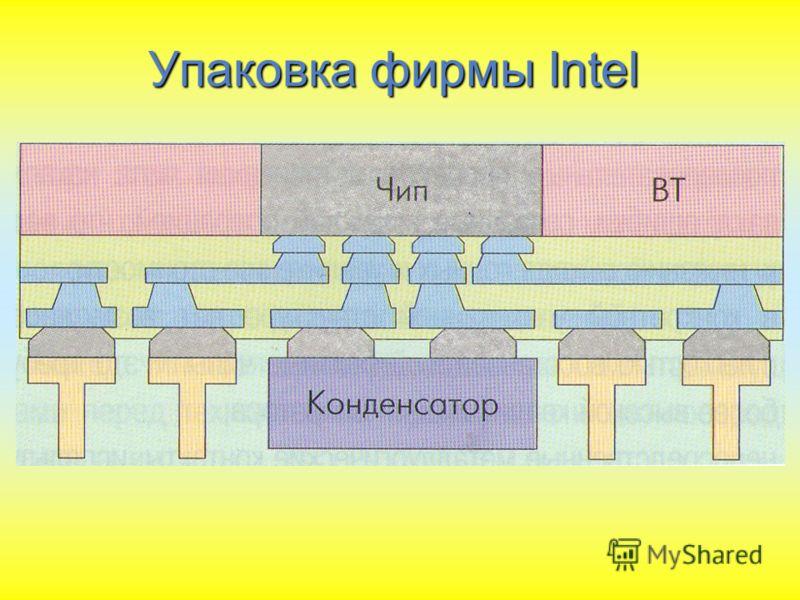 Упаковка фирмы Intel