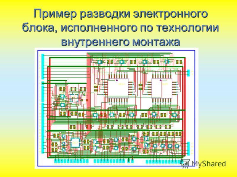 Пример разводки электронного блока, исполненного по технологии внутреннего монтажа