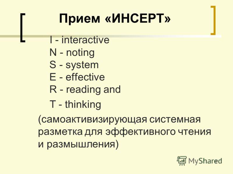 15 Прием «ИНСЕРТ» I - interactive N - noting S - system E - effective R - reading and T - thinking (самоактивизирующая системная разметка для эффективного чтения и размышления)