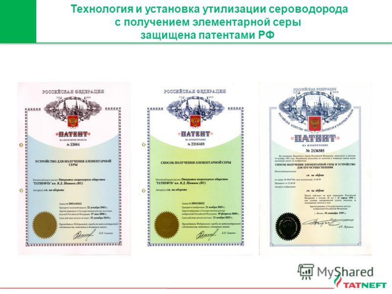 Технология и установка утилизации сероводорода с получением элементарной серы защищена патентами РФ