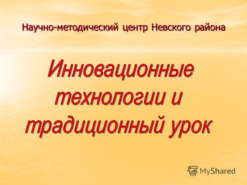Научно-методический центр Невского района