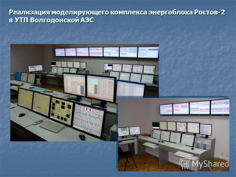 Реализация моделирующего комплекса энергоблока Ростов-2 в УТП Волгодонской АЭС