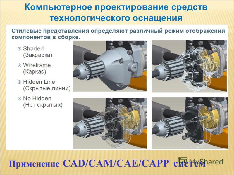 Применение CAD/CAM/CAE/CAPP систем