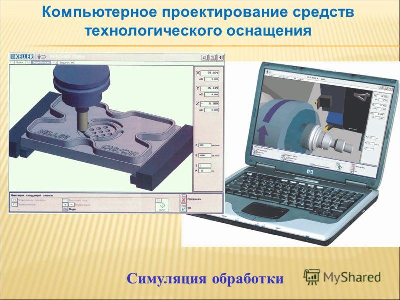 Компьютерное проектирование средств технологического оснащения Симуляция обработки