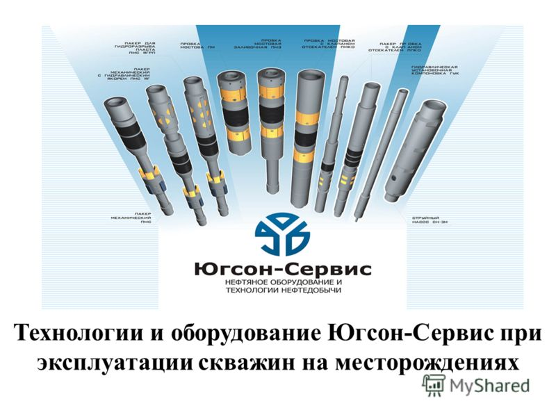 Технологии и оборудование Югсон-Сервис при эксплуатации скважин на месторождениях