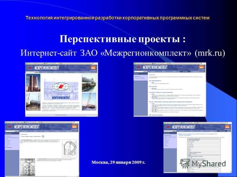 Технология интегрированной разработки корпоративных программных систем Перспективные проекты : Интернет-сайт ЗАО «Межрегионкомплект» (mrk.ru) Москва, 29 января 2009 г.