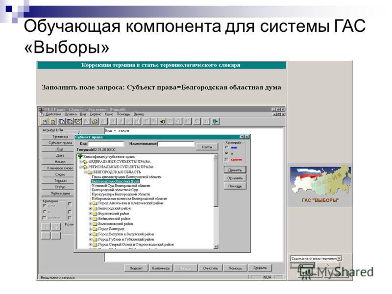 Обучающая компонента для системы ГАС «Выборы»