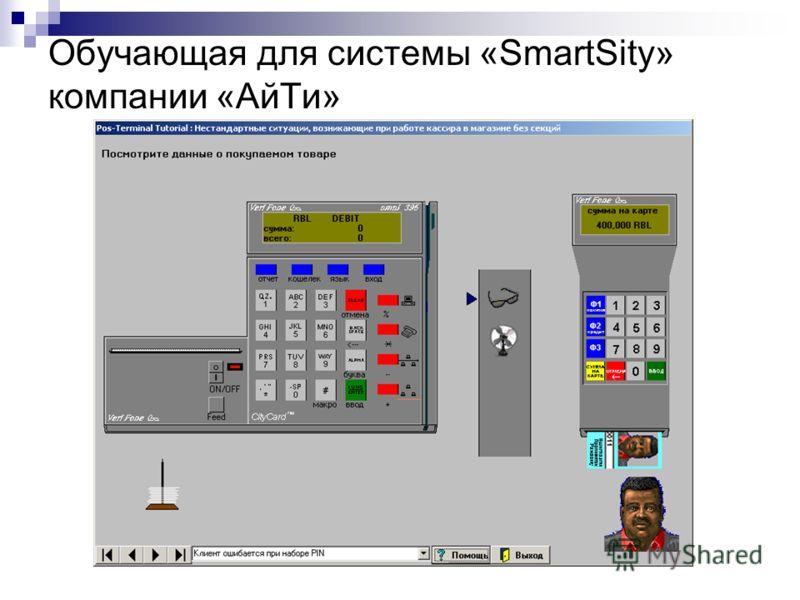 Обучающая для системы «SmartSity» компании «АйТи»