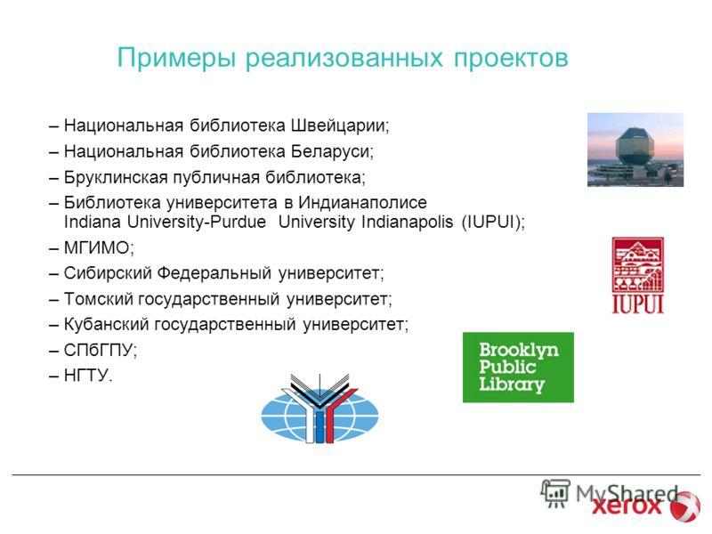 Примеры реализованных проектов – Национальная библиотека Швейцарии; – Национальная библиотека Беларуси; – Бруклинская публичная библиотека; – Библиотека университета в Индианаполисе Indiana University-Purdue University Indianapolis (IUPUI); – МГИМО;