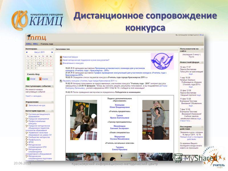 Дистанционное сопровождение конкурса 20.06.2013 Красноярский информационно-методический центр