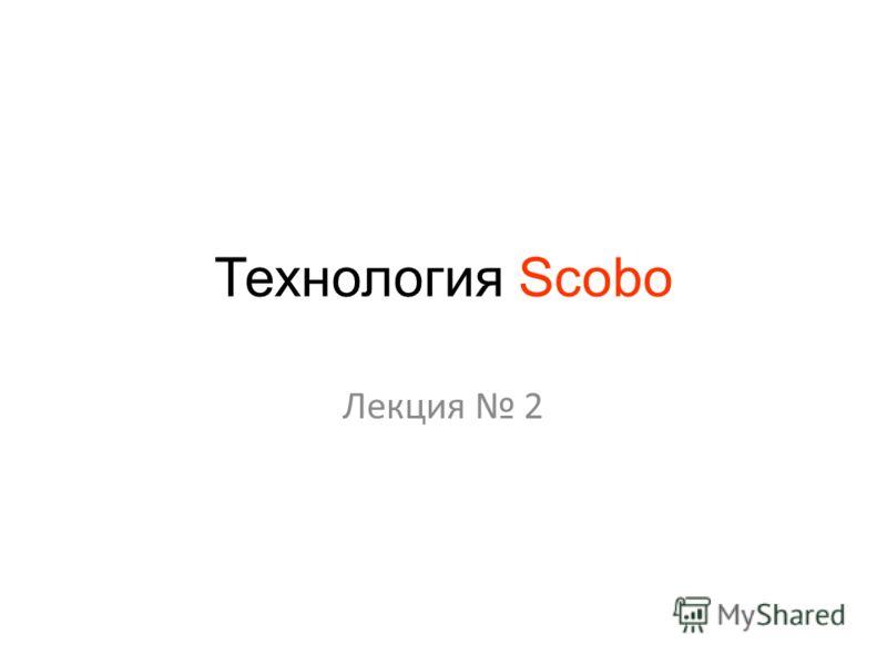 Технология Scobo Лекция 2