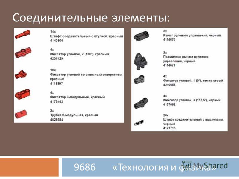 9686 « Технология и физика » Соединительные элементы: