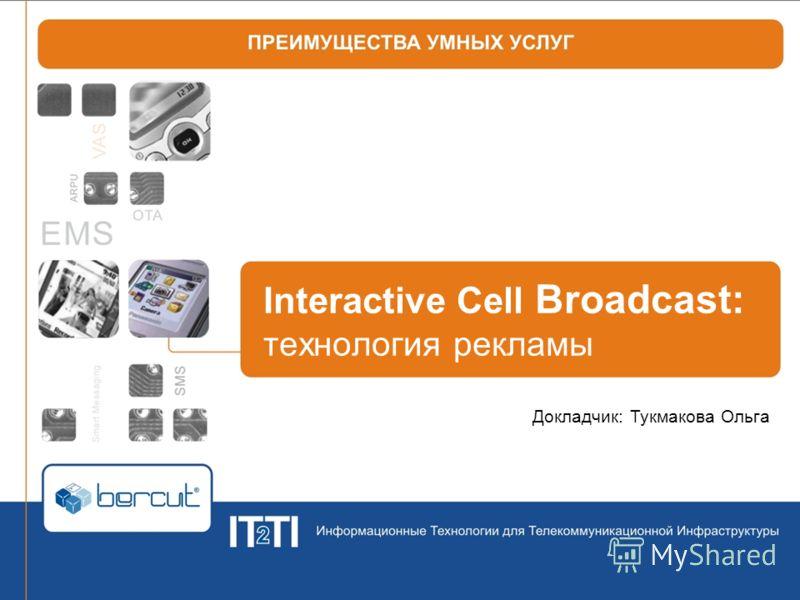 Copyright © 1995 - 2006 ООО НПФ БЕРКУТ 1 Interactive Cell Broadcast: технология рекламы Докладчик: Тукмакова Ольга