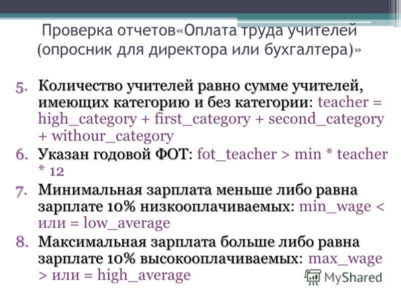 5.Количество учителей равно сумме учителей, имеющих категорию и без категории 5.Количество учителей равно сумме учителей, имеющих категорию и без категории: teacher = high_category + first_category + second_category + withour_category 6.Указан годово