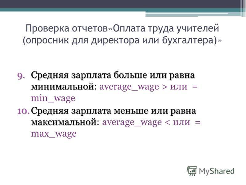 9.Средняя зарплата больше или равна минимальной 9.Средняя зарплата больше или равна минимальной: average_wage > или = min_wage 10.Средняя зарплата меньше или равна максимальной 10.Средняя зарплата меньше или равна максимальной: average_wage < или = m
