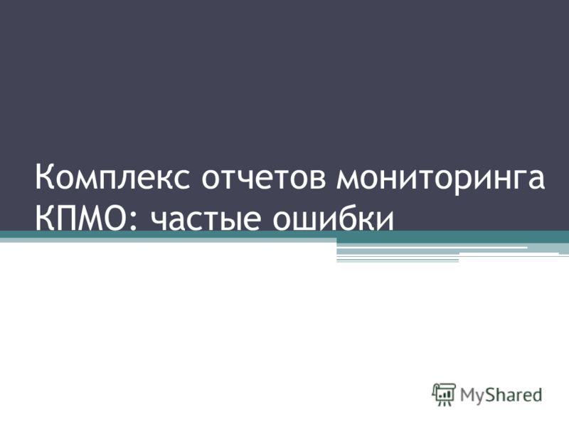 Комплекс отчетов мониторинга КПМО: частые ошибки