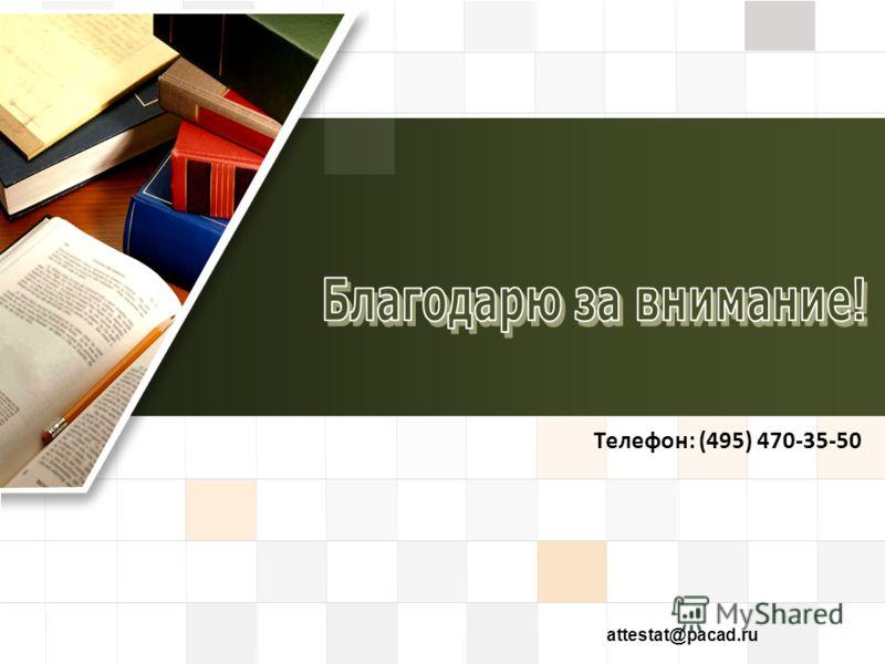 LOGO attestat@pacad.ru Телефон: (495) 470-35-50
