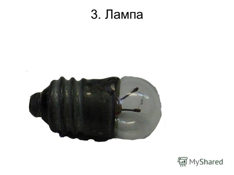 3. Лампа