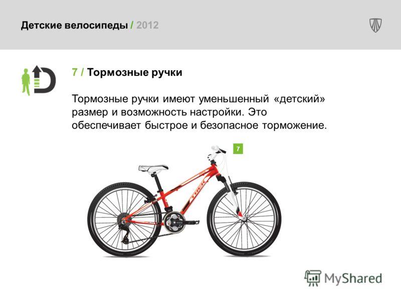 Детские велосипеды / 2012 7 / Тормозные ручки Тормозные ручки имеют уменьшенный «детский» размер и возможность настройки. Это обеспечивает быстрое и безопасное торможение. 7