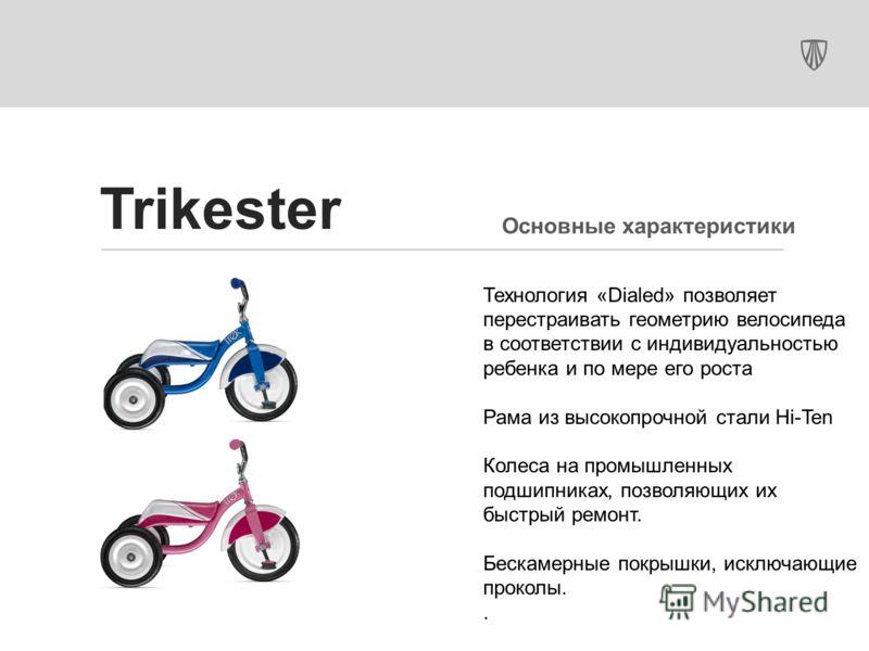 Технология «Dialed» позволяет перестраивать геометрию велосипеда в соответствии с индивидуальностью ребенка и по мере его роста Рама из высокопрочной стали Hi-Ten Колеса на промышленных подшипниках, позволяющих их быстрый ремонт. Бескамерные покрышки