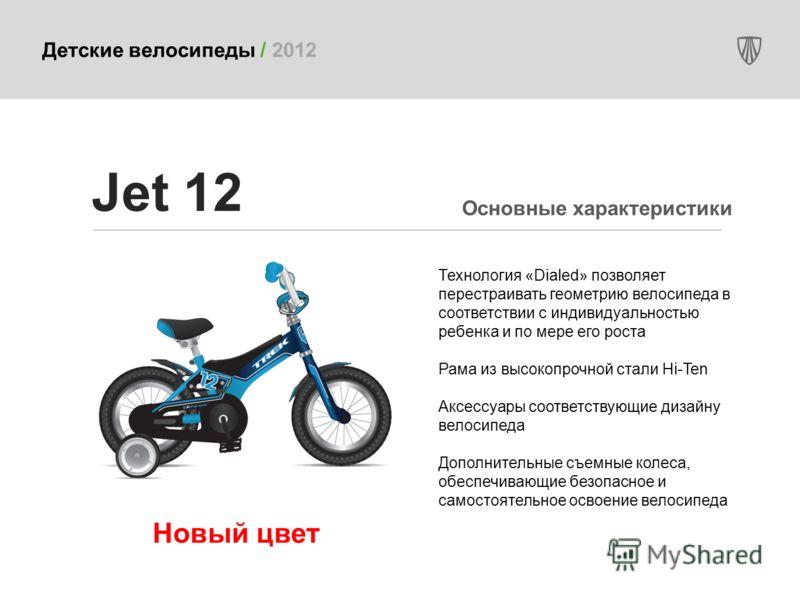 Детские велосипеды / 2012 Технология «Dialed» позволяет перестраивать геометрию велосипеда в соответствии с индивидуальностью ребенка и по мере его роста Рама из высокопрочной стали Hi-Ten Аксессуары соответствующие дизайну велосипеда Дополнительные