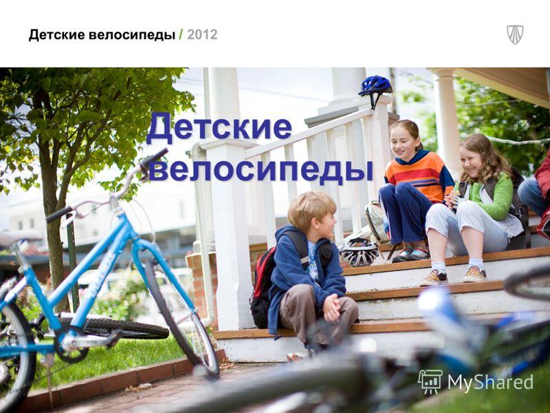 Детские велосипеды / 2012Детскиевелосипеды