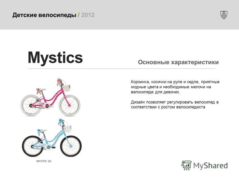 Детские велосипеды / 2012 Корзинка, косички на руле и седле, приятные модные цвета и необходимые мелочи на велосипеде для девочек. Дизайн позволяет регулировать велосипед в соответствии с ростом велосипедиста Mystics MYSTIC 20 Основные характеристики