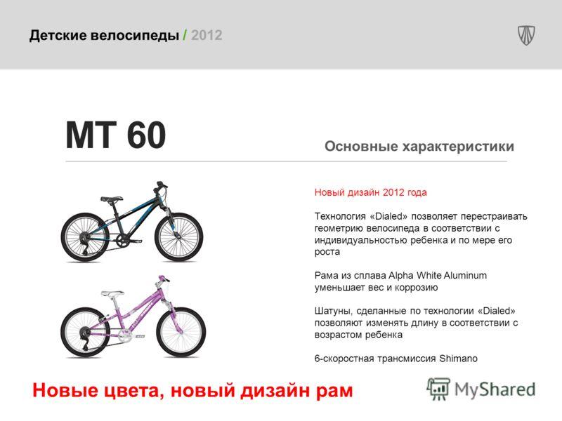 Детские велосипеды / 2012 Новый дизайн 2012 года Технология «Dialed» позволяет перестраивать геометрию велосипеда в соответствии с индивидуальностью ребенка и по мере его роста Рама из сплава Alpha White Aluminum уменьшает вес и коррозию Шатуны, сдел